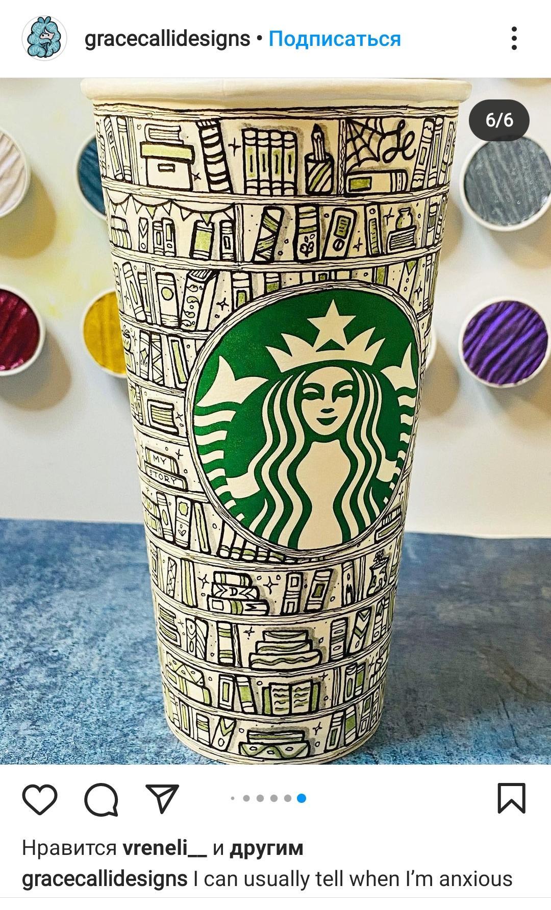 Пример UGC-активации от Starbucks