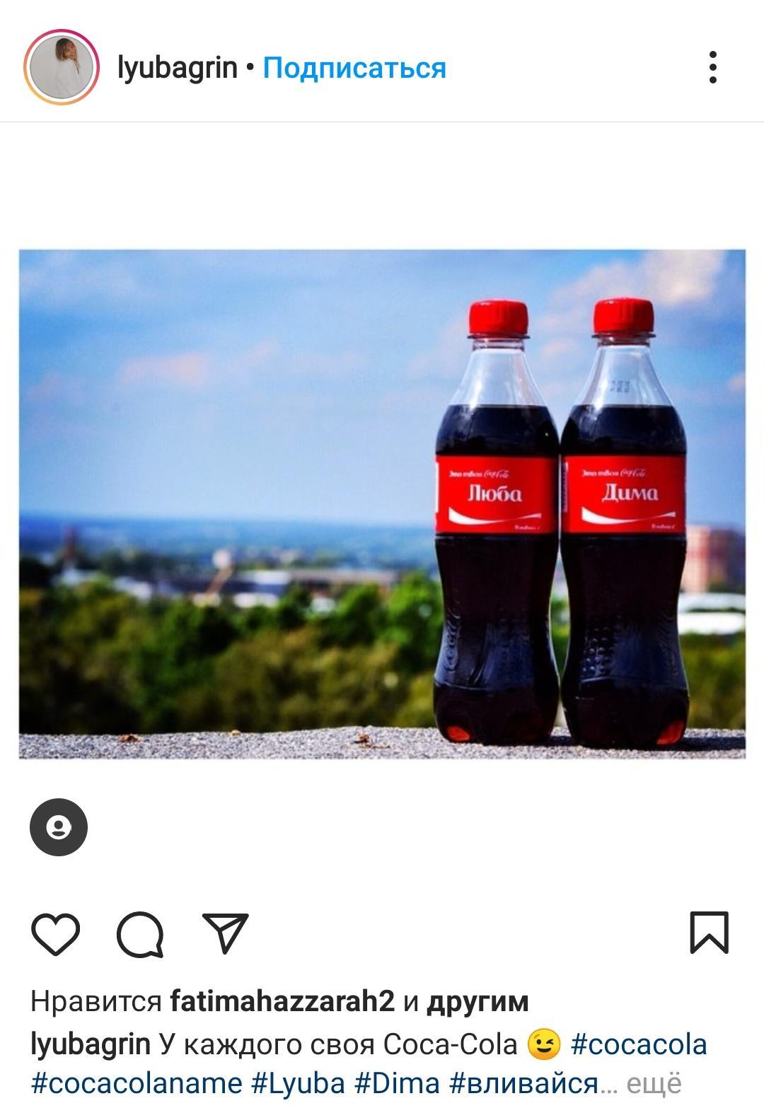 Пример UGC-кампании от Coca-Cola