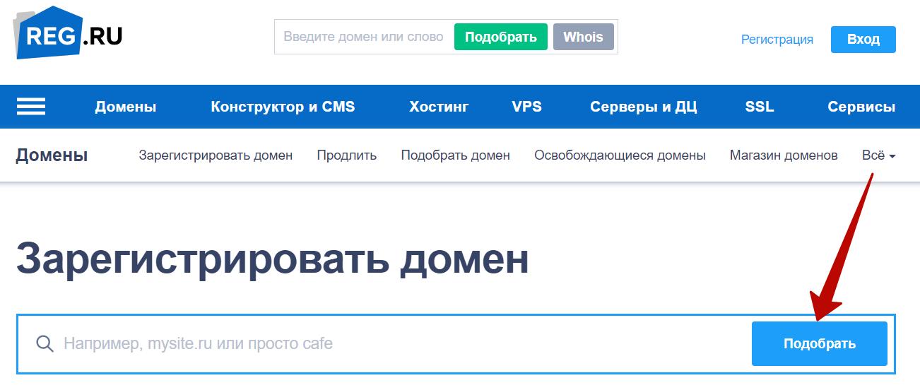 Регистраторы имен в зоне .РФ проверка домена на уникальность