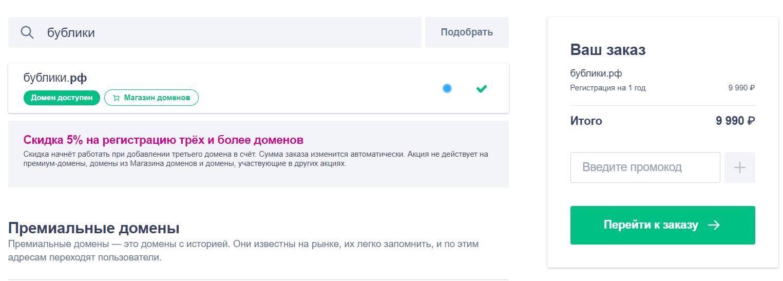 Регистраторы имен в зоне .РФ регистрация свободного домена