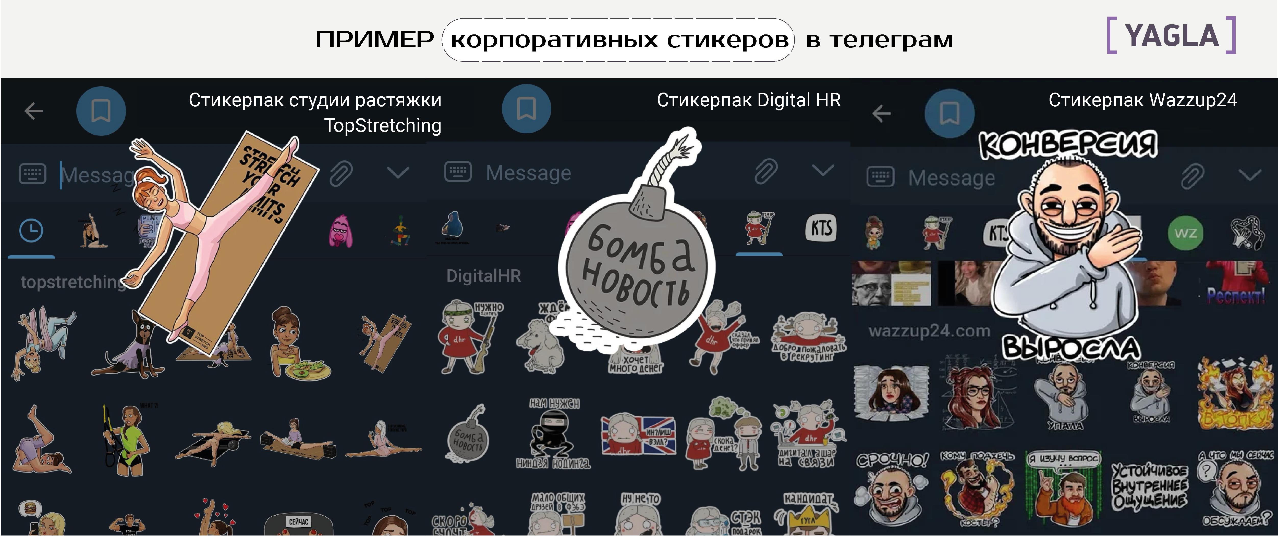 Примеры корпоративных стикеров в телеграм
