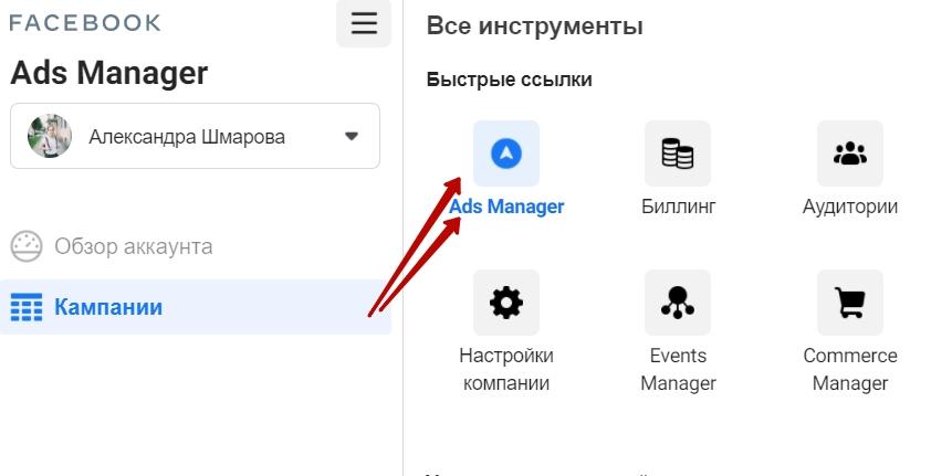 Инструменты рекламного кабинета в инстаграм
