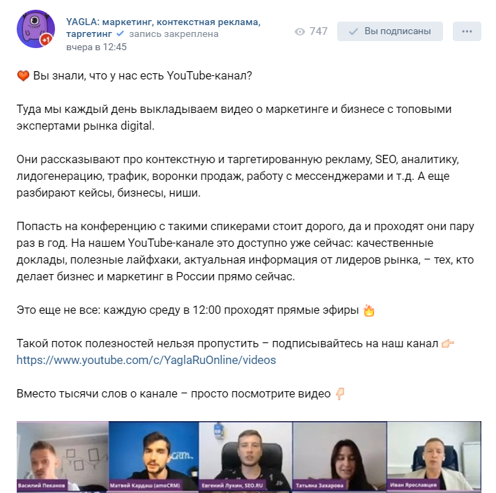 Пример продвижения YouTube-канала во ВКонтакте