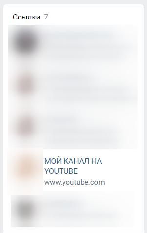 Пример продвижения YouTube-канала во ВКонтакте в блоке «Ссылки»