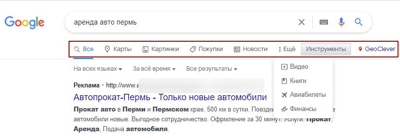 Инструменты в Google