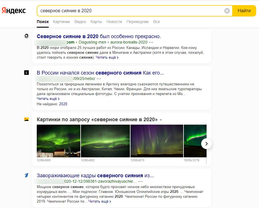 Картинки в выдаче Яндекса