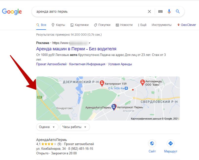Карты в выдаче Google