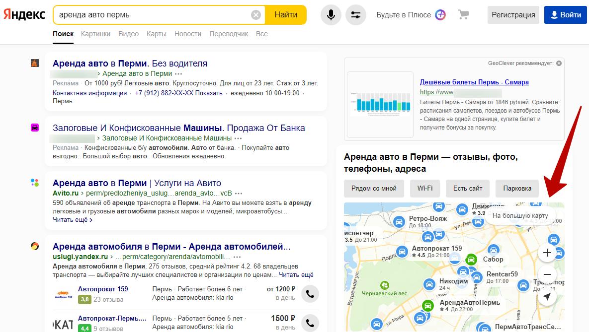 Карты в выдаче Яндекса
