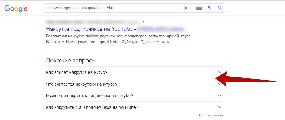 Колдунщик с похожими запросами в Google