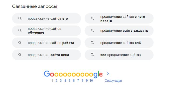 Похожие запросы в Google
