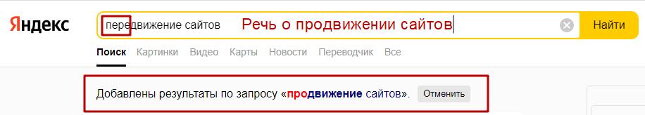 Связанные запросы в Яндексе