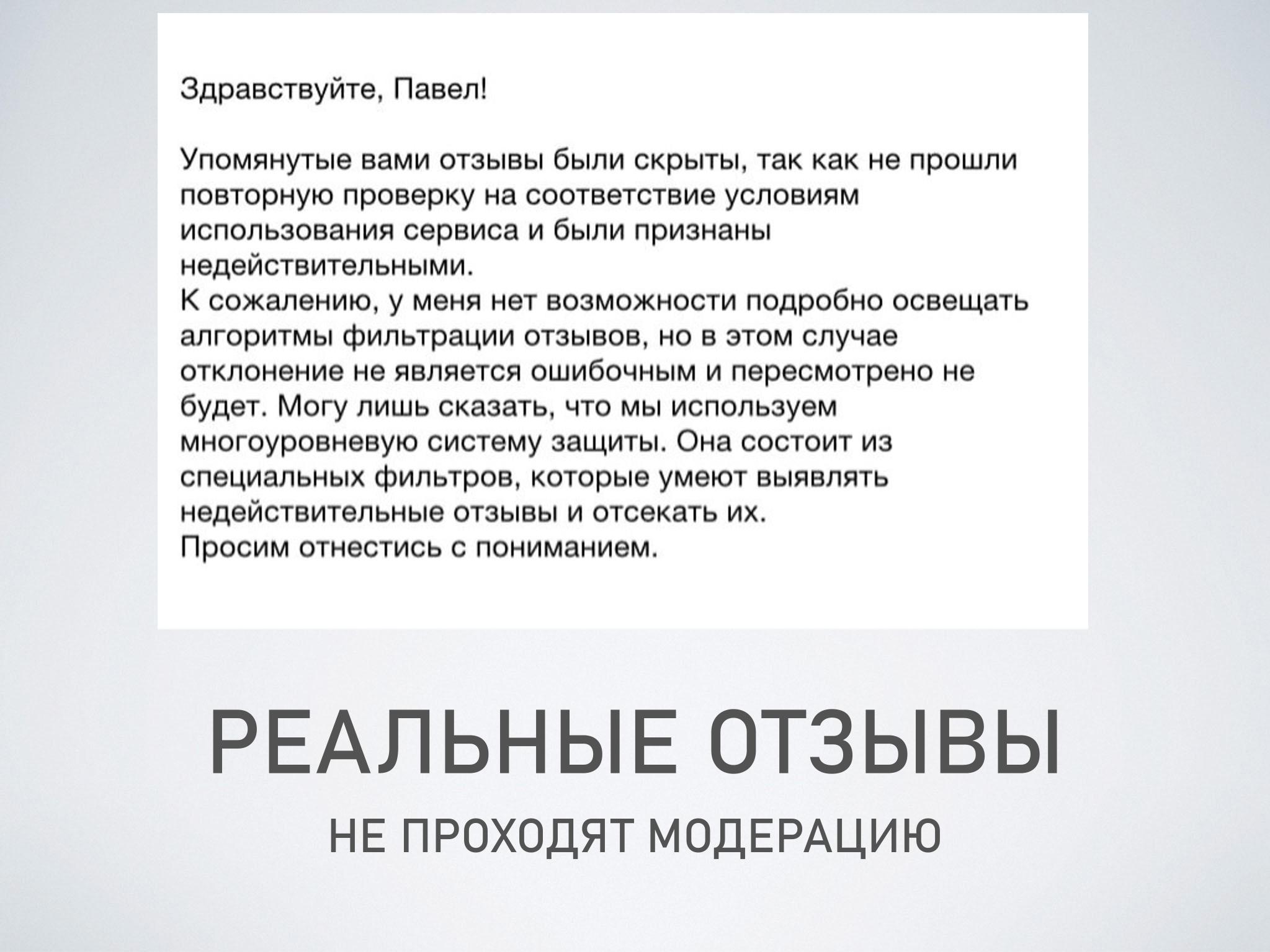 Алгоритмы Яндекса: реальные отзывы не проходят модерацию — пример