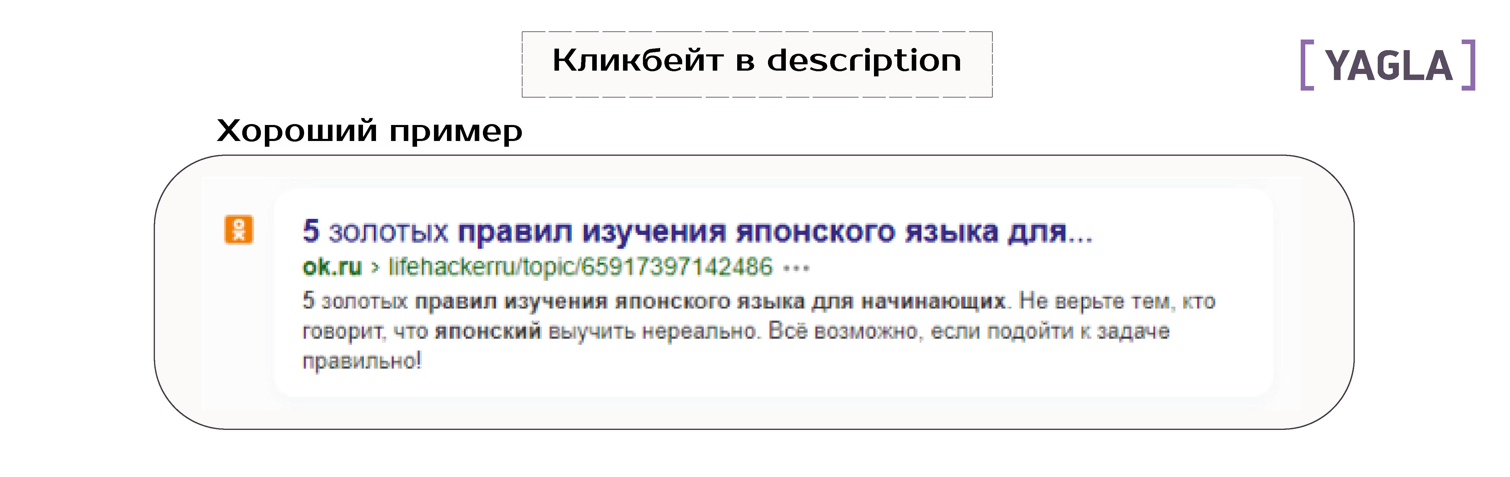 Кликбейт в description: пример