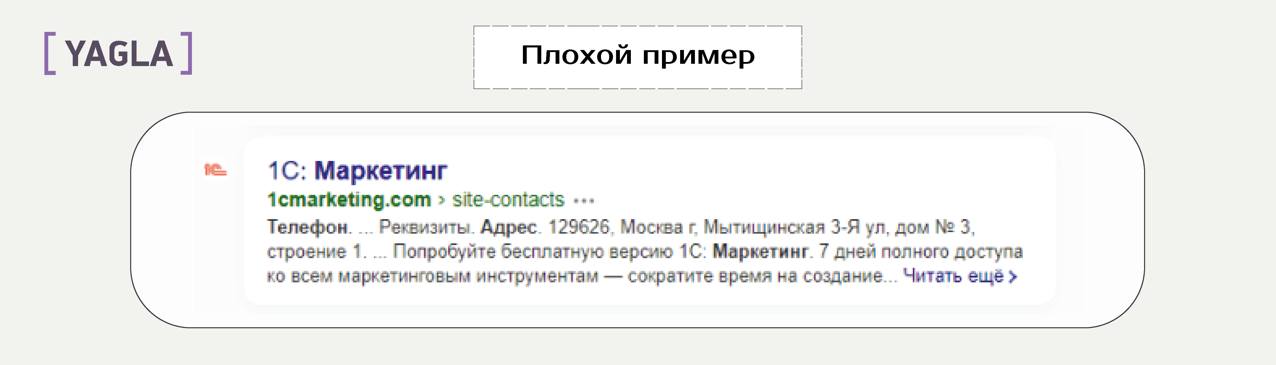 Description с контактами: пример
