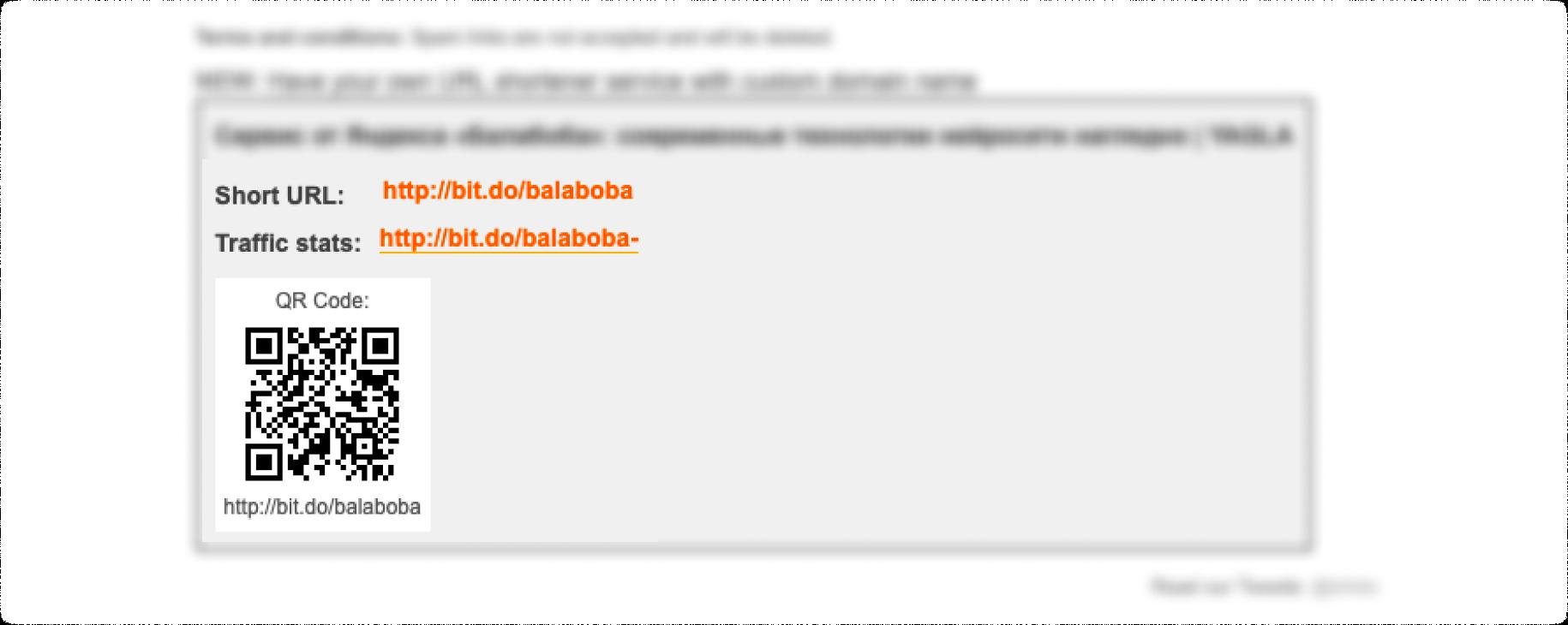 Как получить из ссылки QR — Bit.do