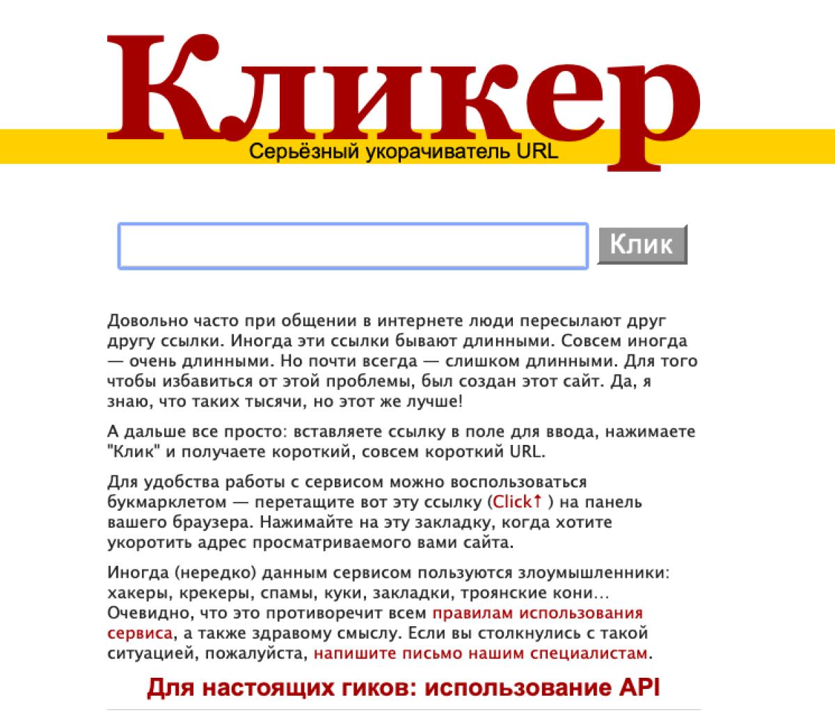 """<fontsninja-text id=""""fontsninja-text-325"""" class=""""fontsninja-family-55"""">Окно сокращателя Clck.ru</fontsninja-text>"""