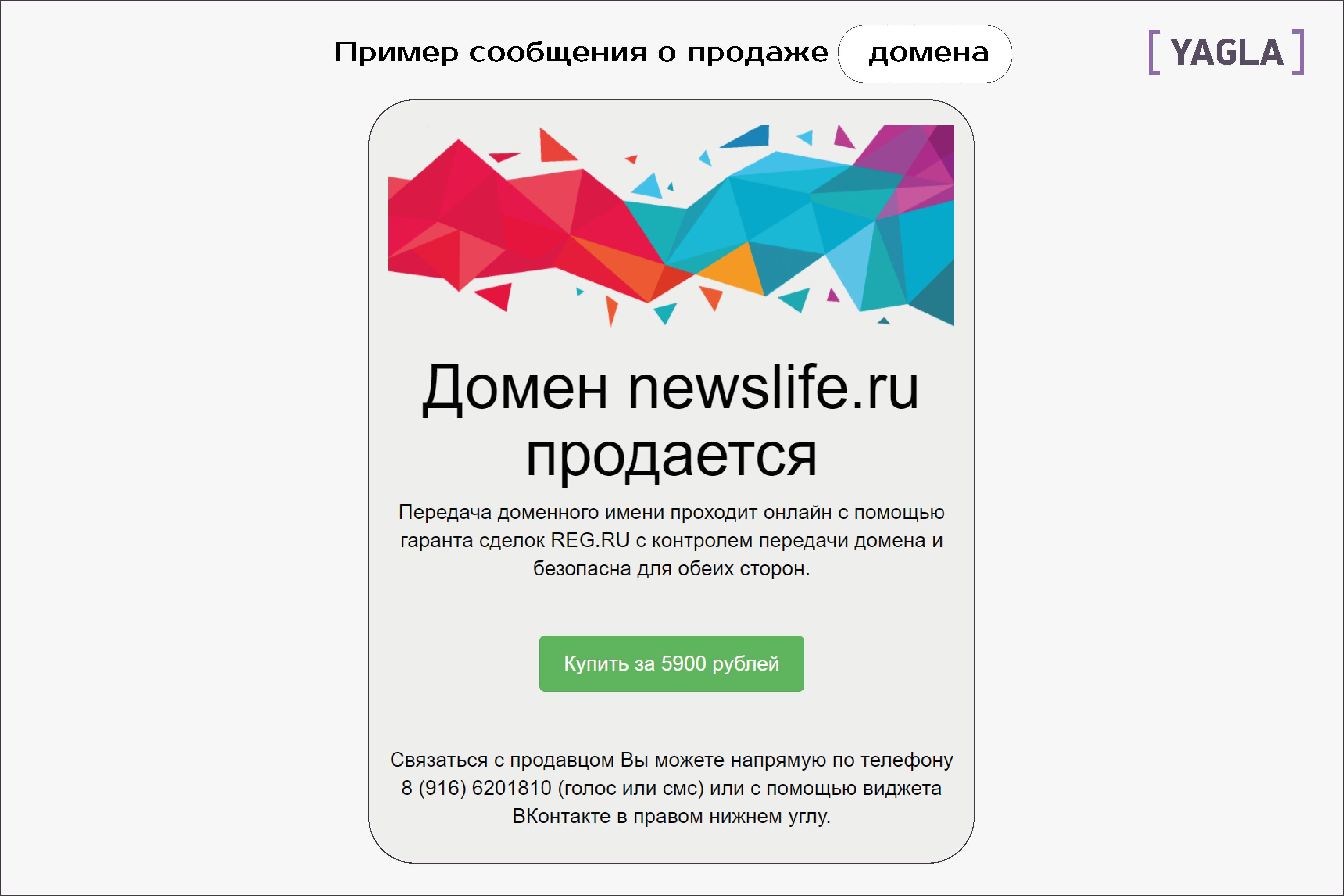 Пример сообщения о продаже домена на посадочной странице