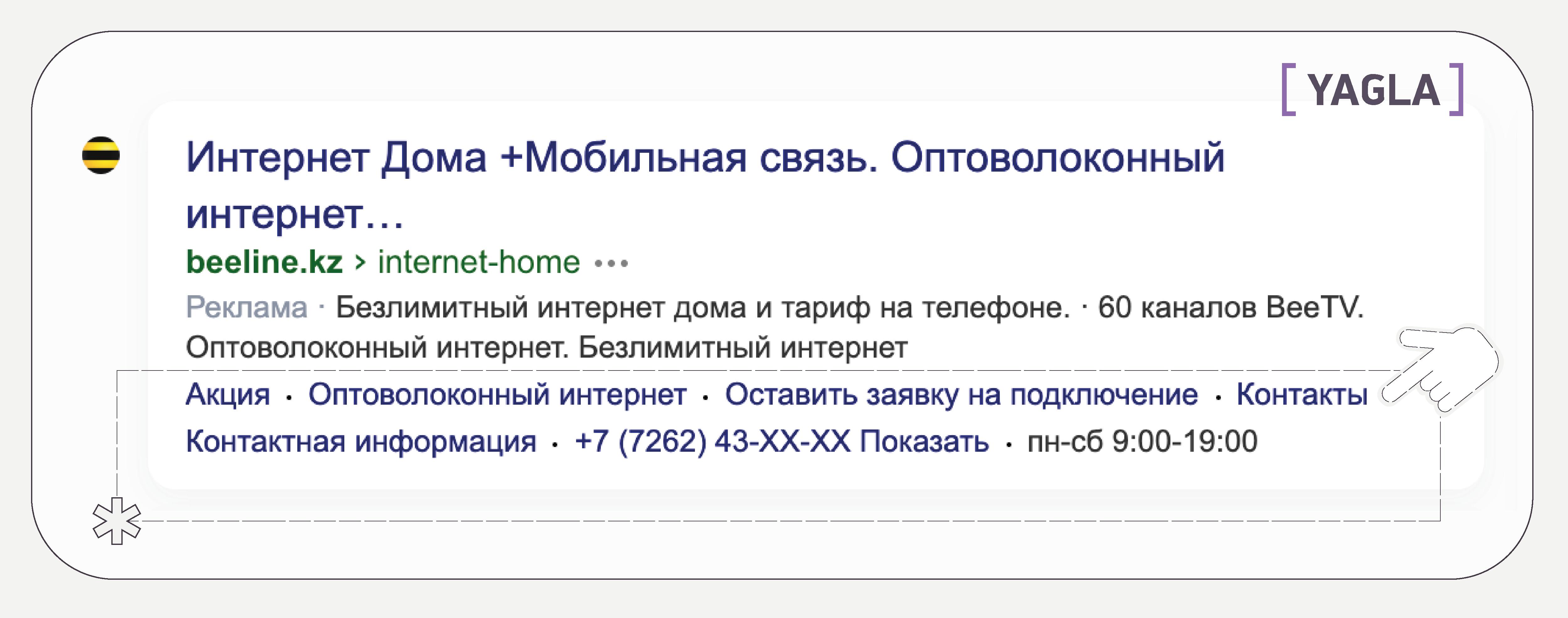 Пример быстрых ссылок в Яндекс