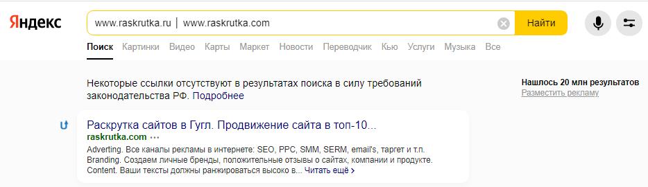 Аффилированные сайты, проверка в Яндексе