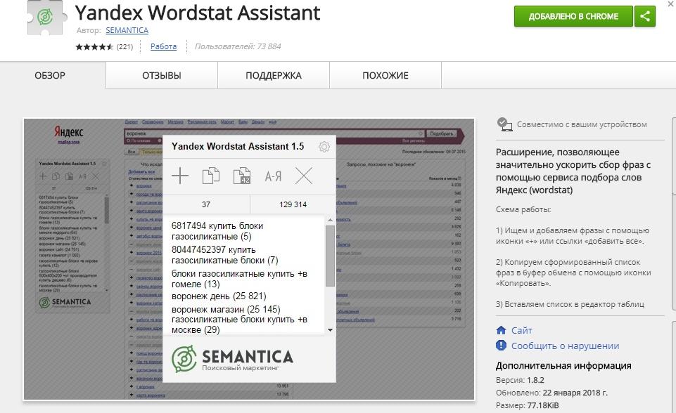Яндекс Wordstat Assistant: скрин