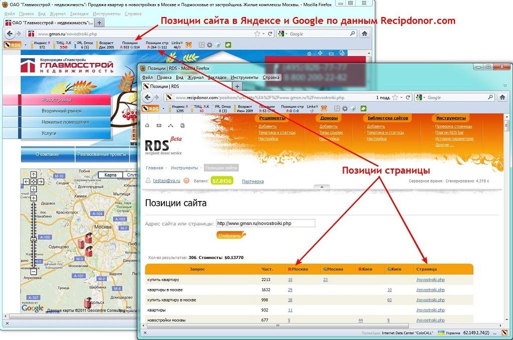 RDSbar: скриншот