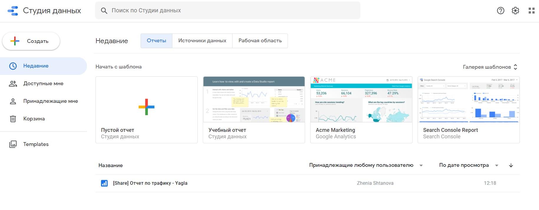 интерфейс Google Data Studio