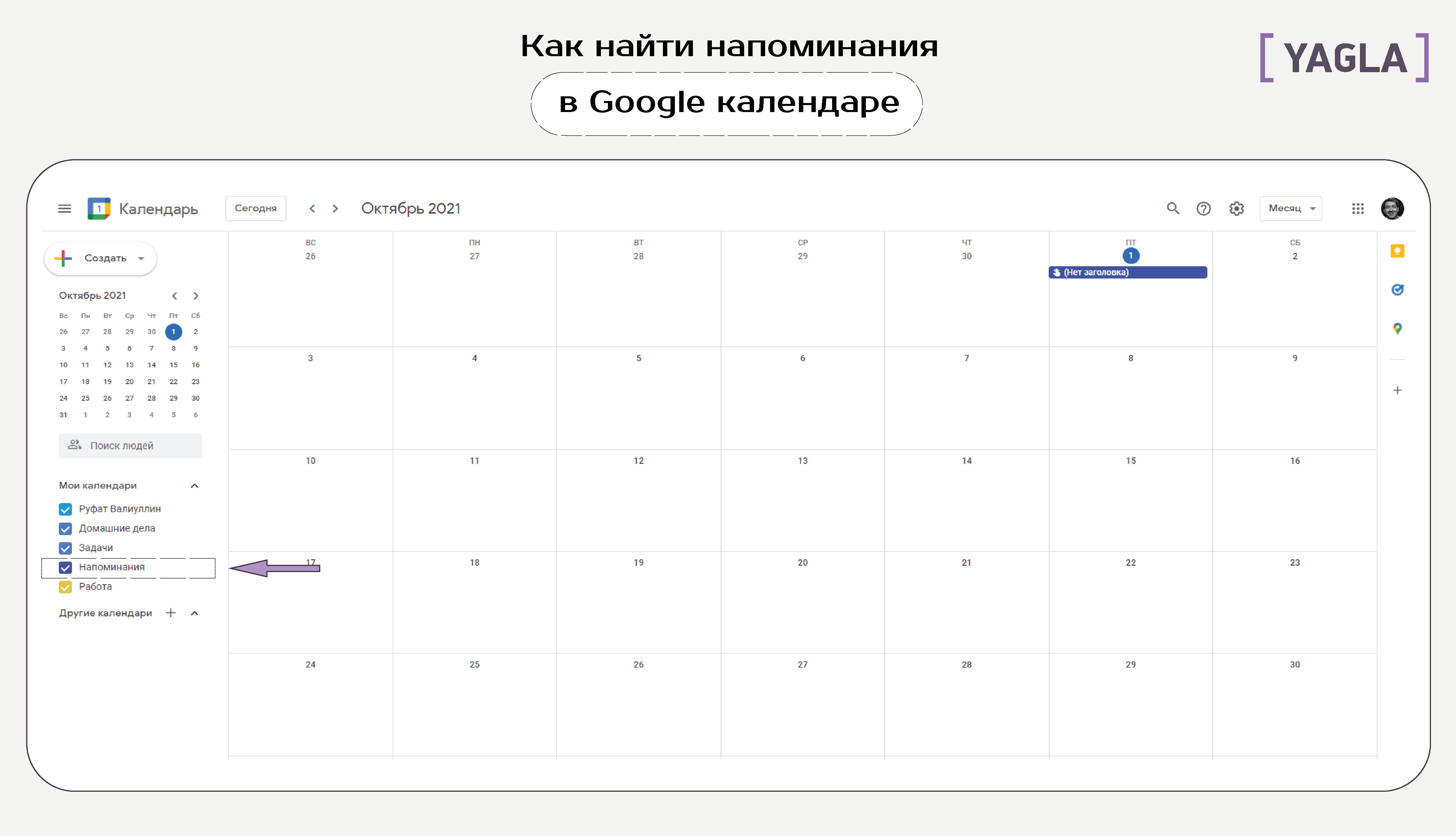 Как найти напоминания в Google календаре
