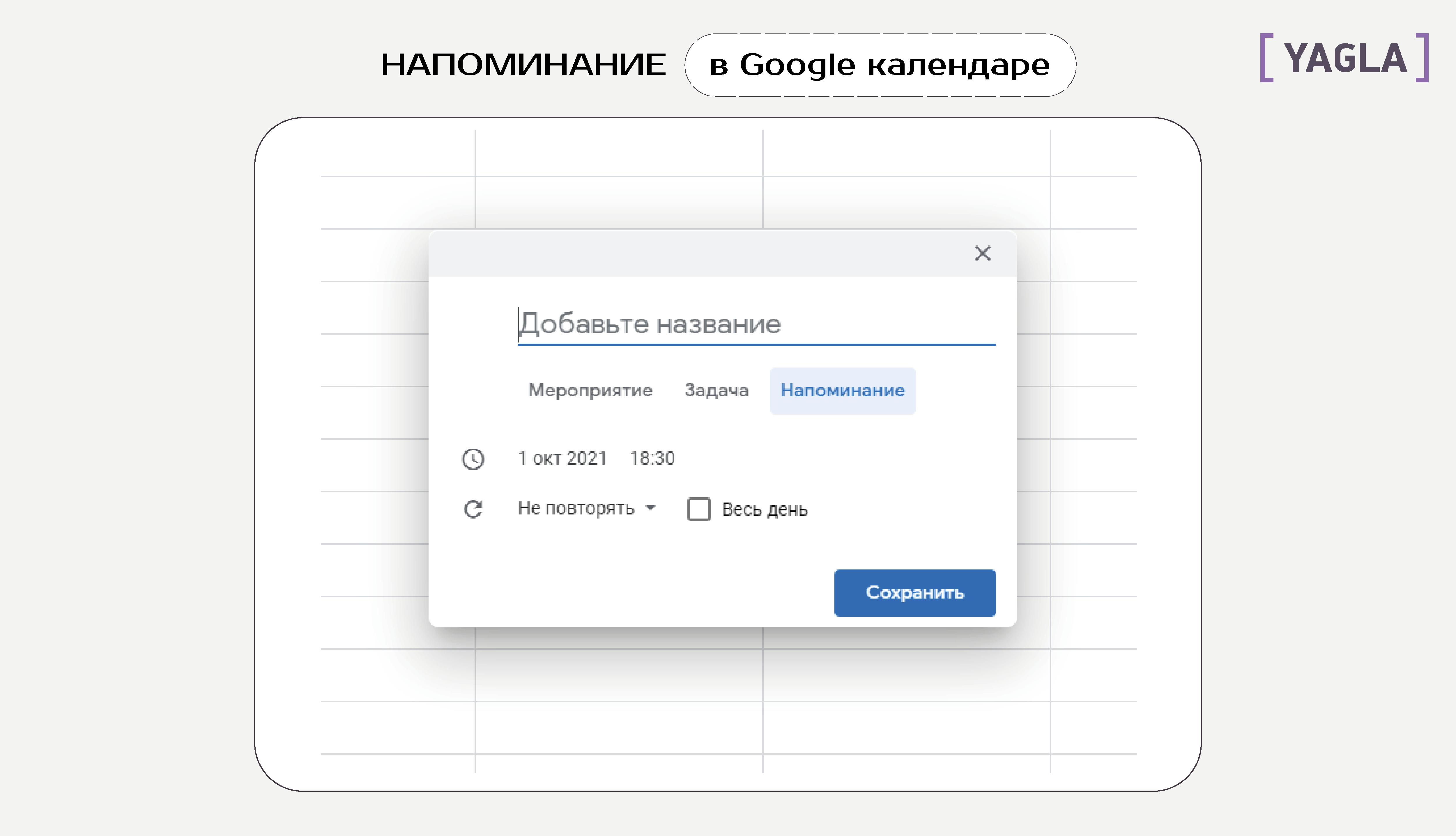 Напоминание в Google календаре
