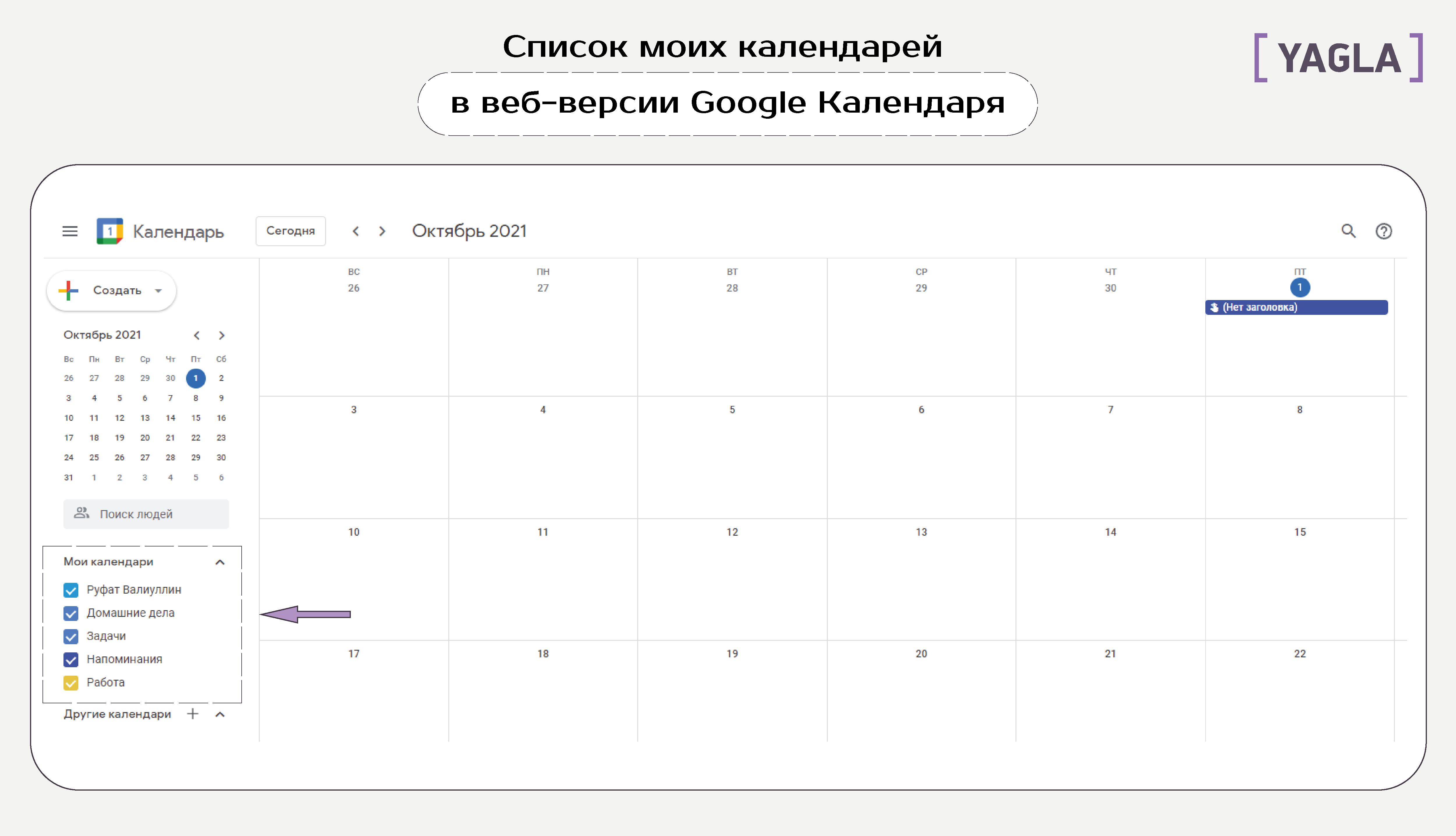Список моих календарей в веб-версии Google календаря