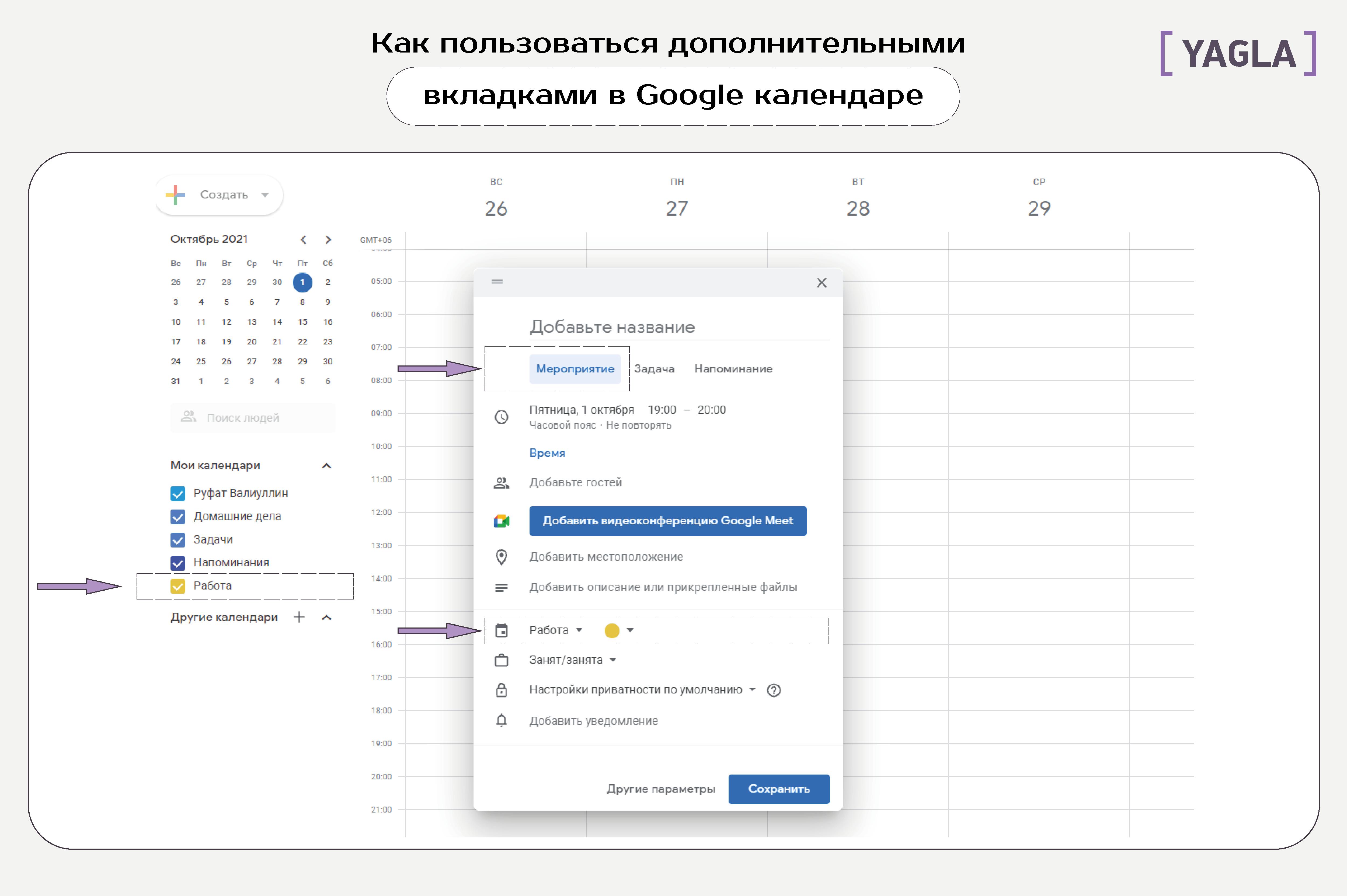 Как пользоваться дополнительными вкладками в Google календаре