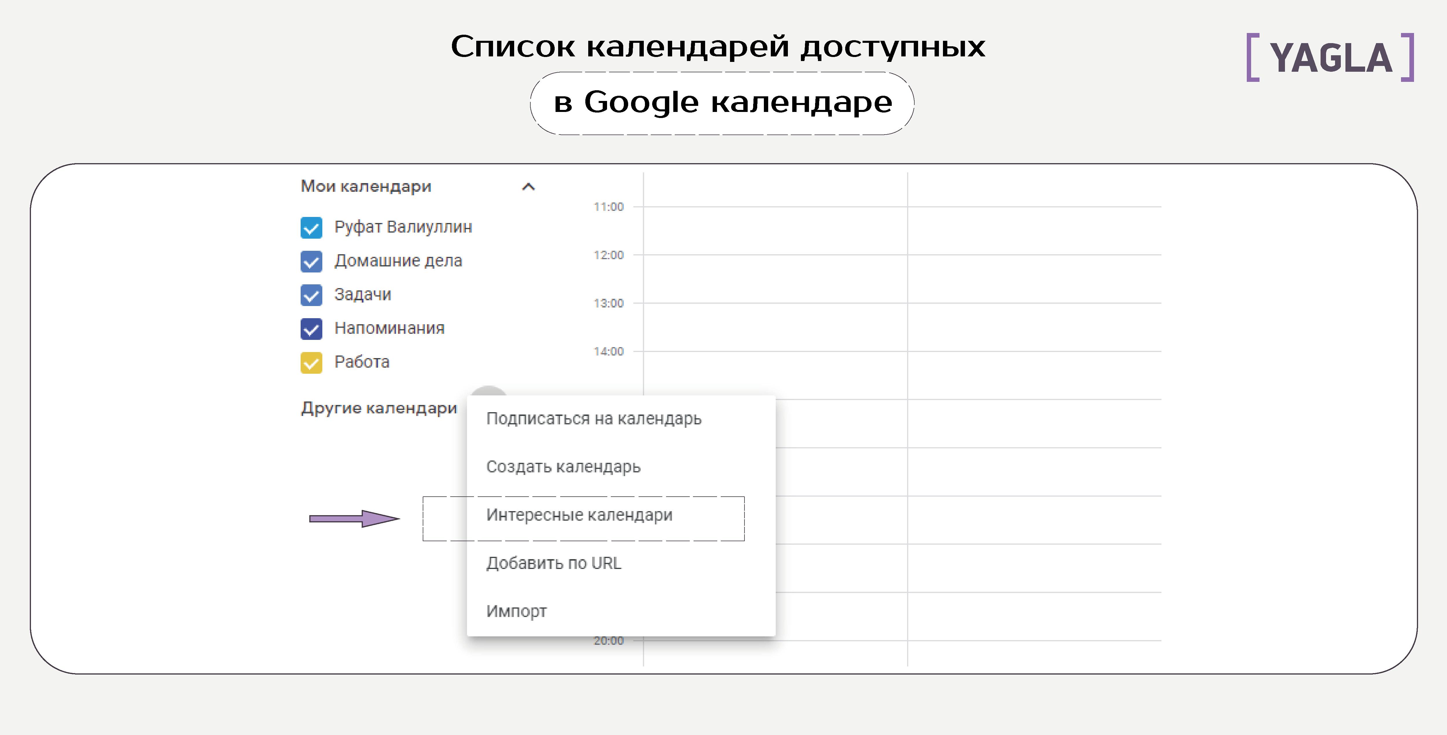 Список календарей доступных в Google календаре