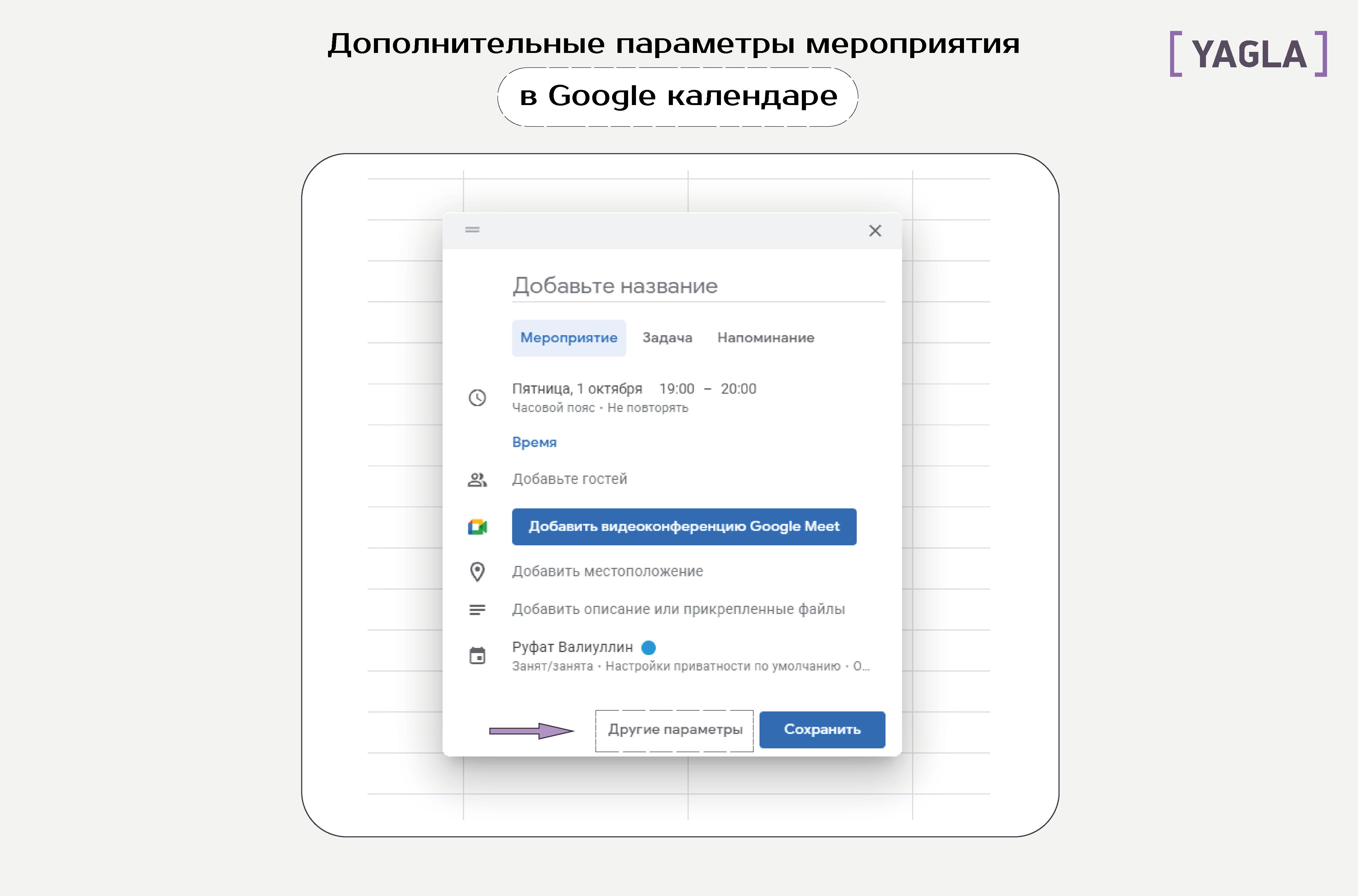 Дополнительные параметры мероприятия в Google календаре