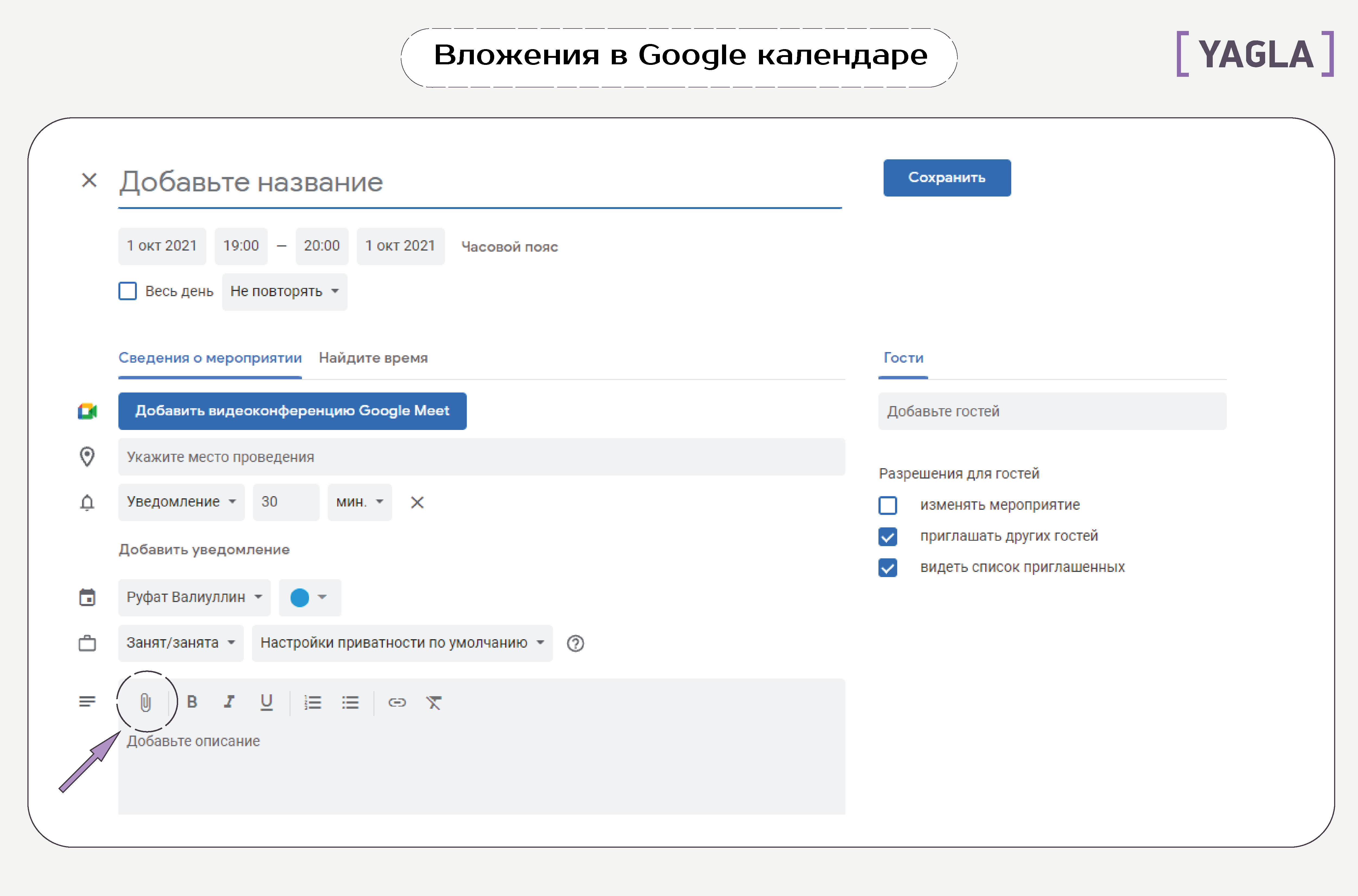 Вложения в Google календаре