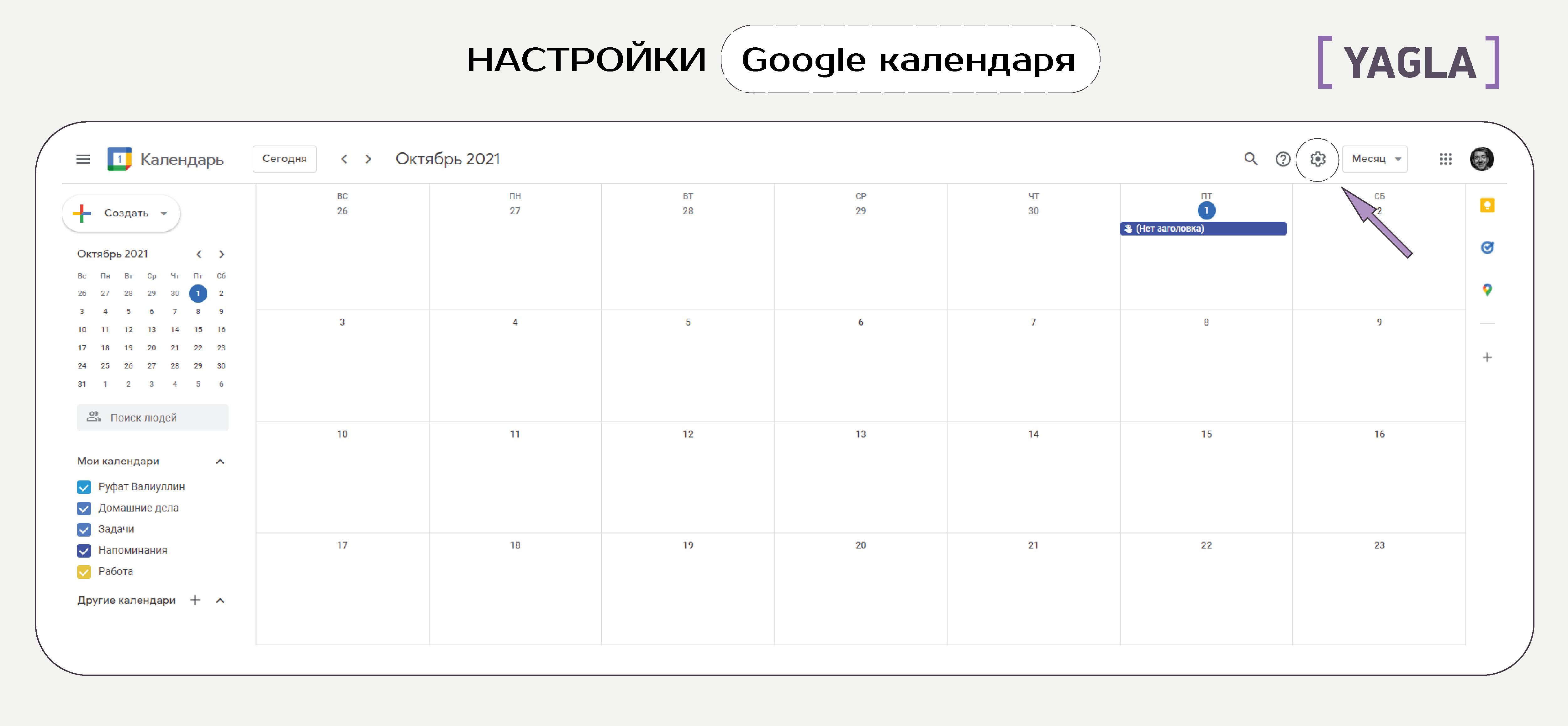 Настройки Google календаря