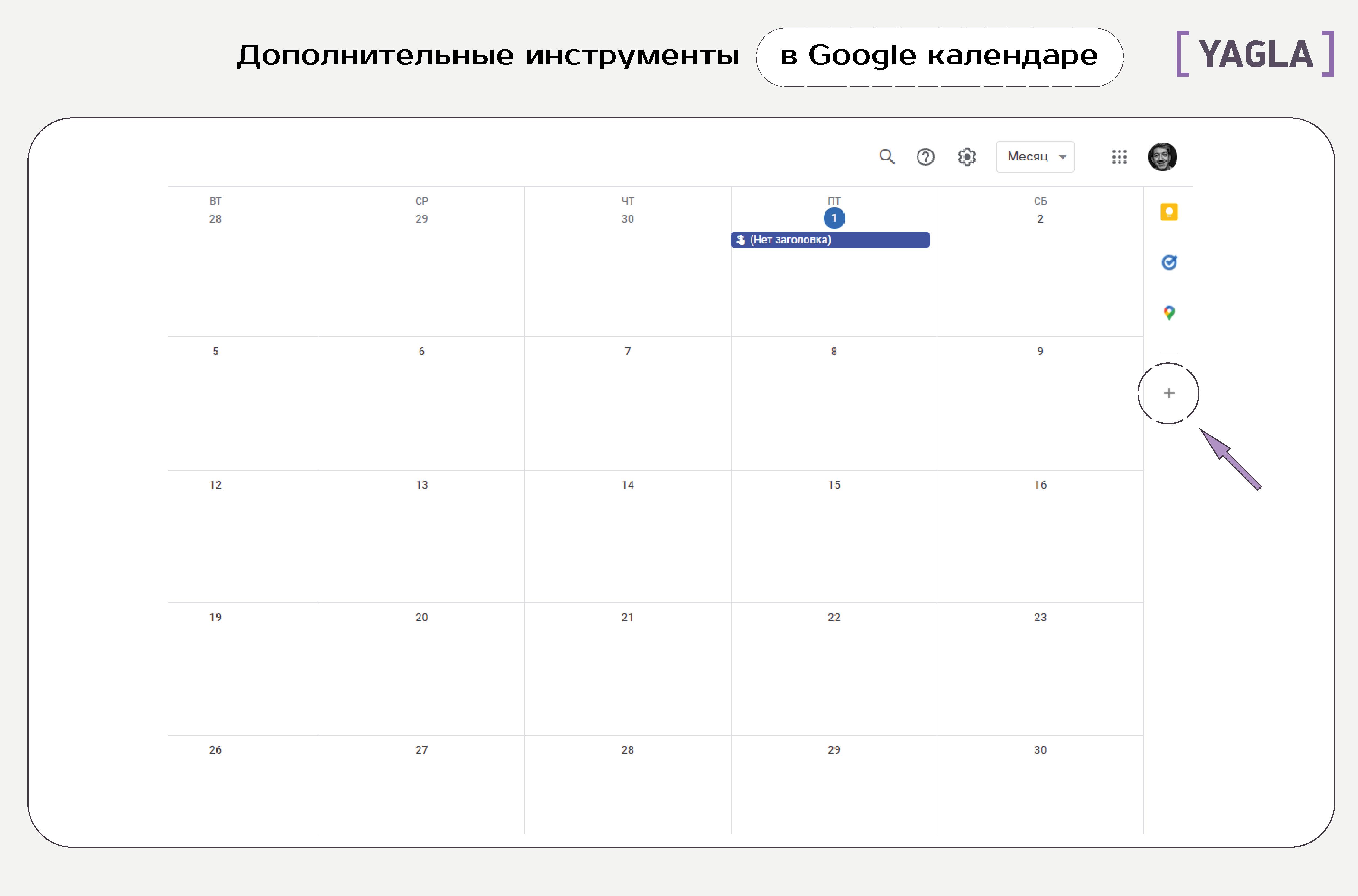 Дополнительные инструменты в Google календаре