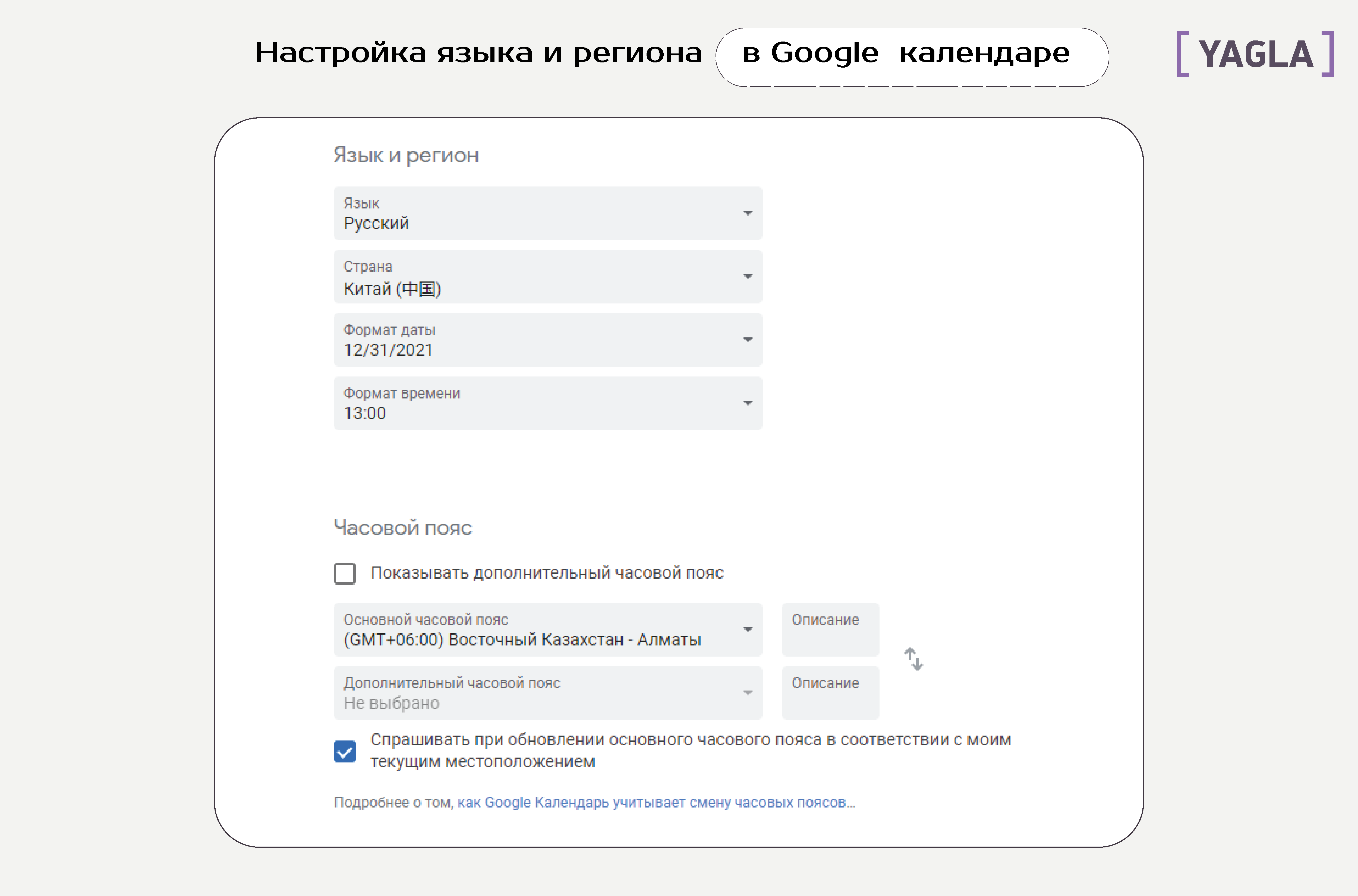 Настройка языка и региона в Google календаре