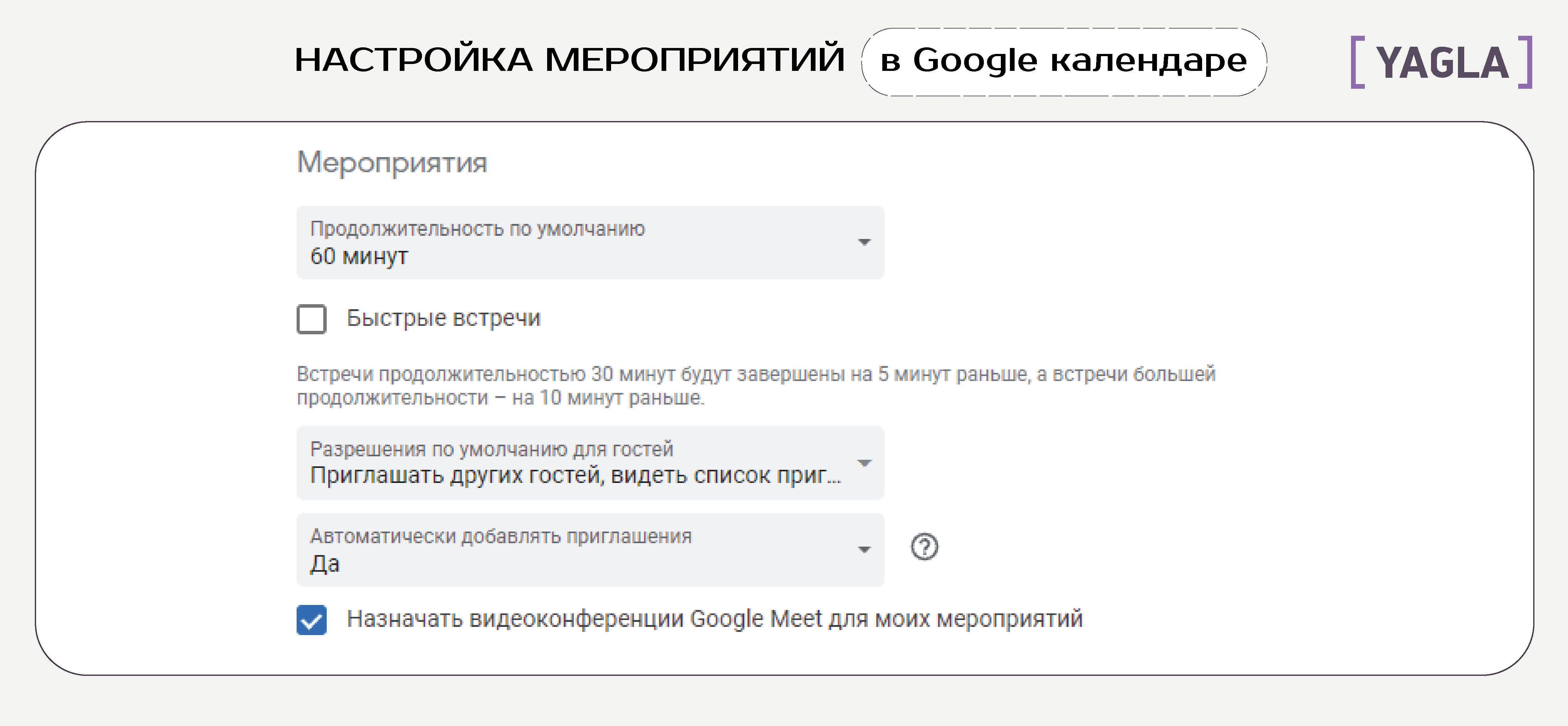 Настройка мероприятий в Google календаре