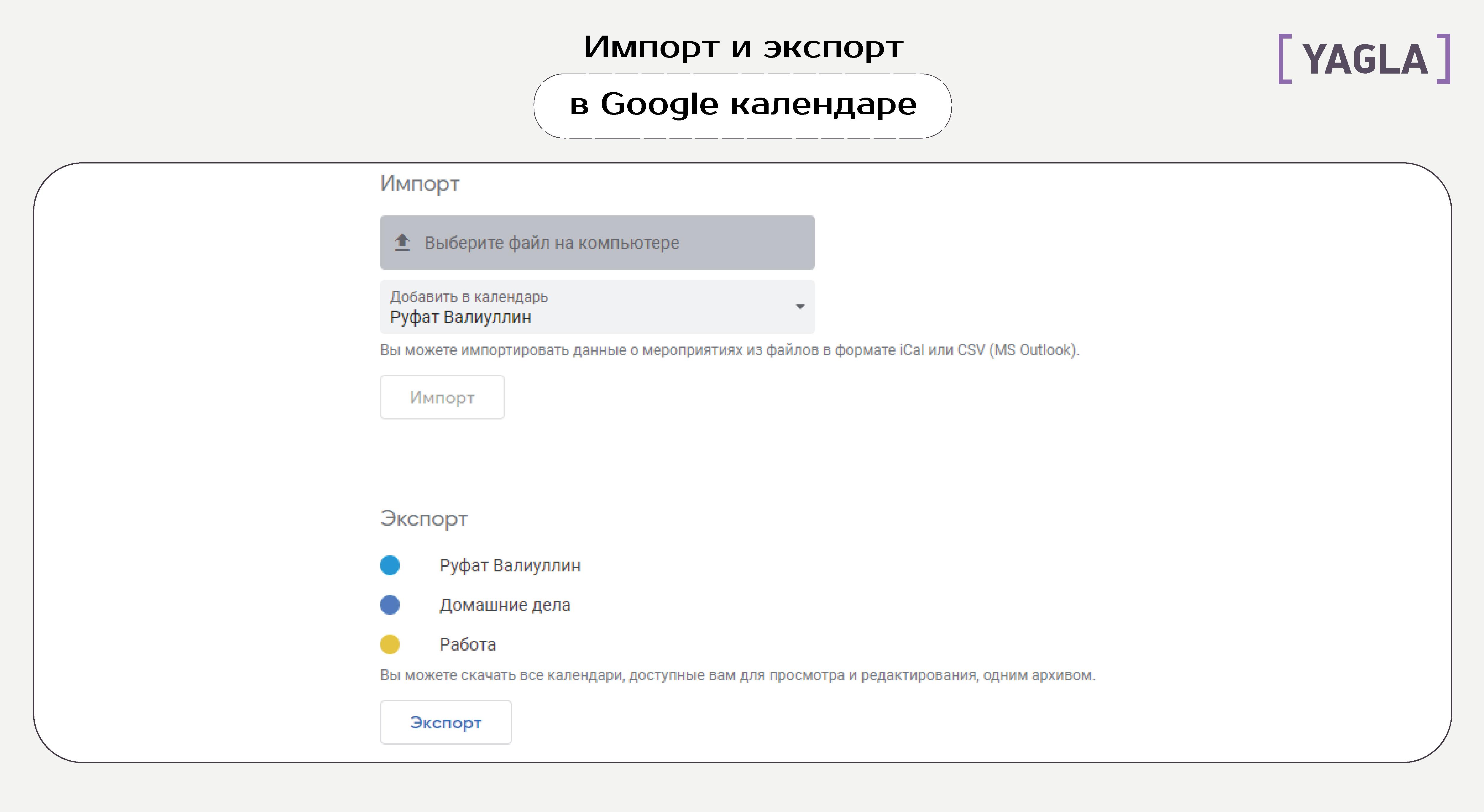 Импорт и экспорт в Google календаре