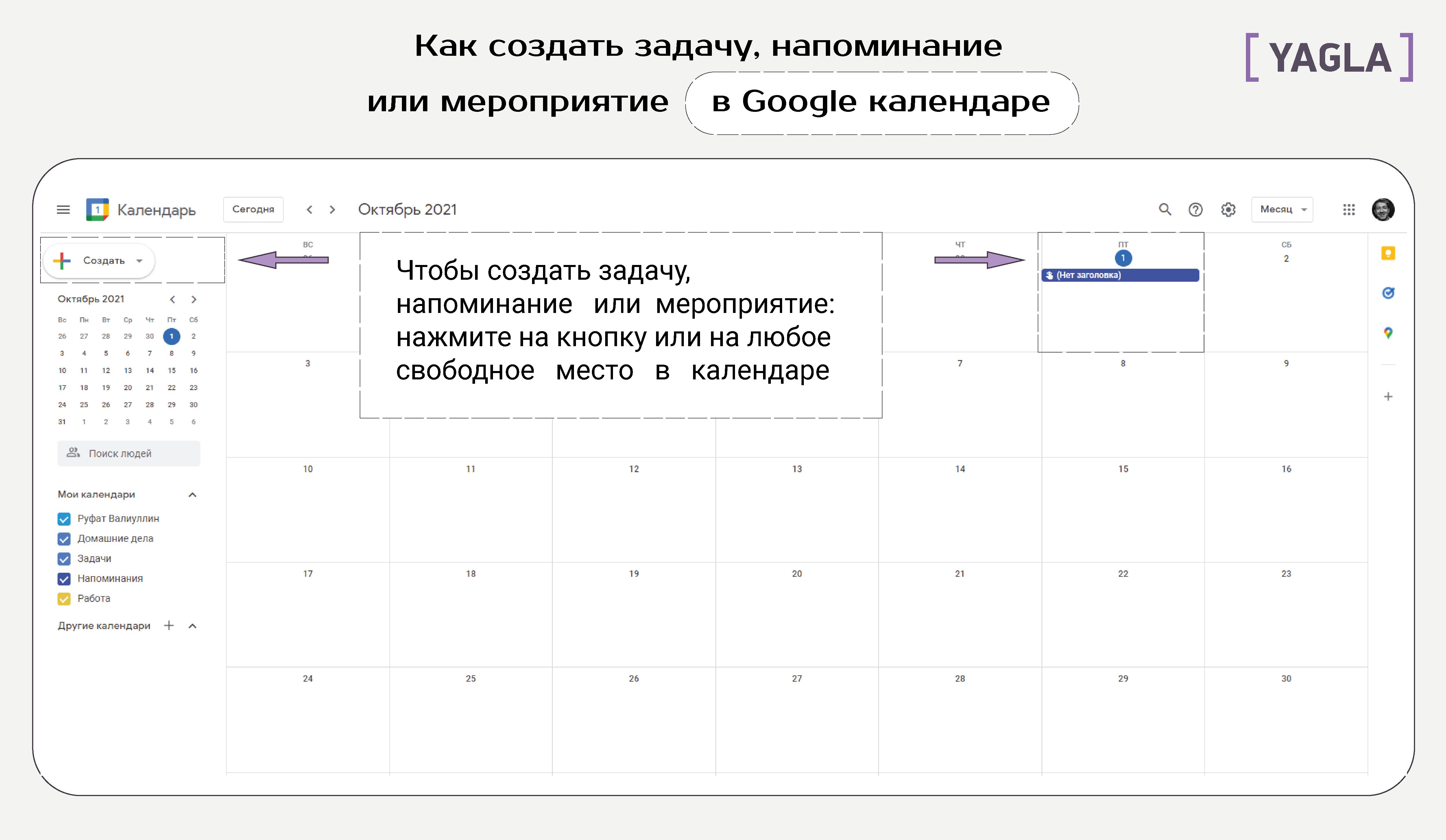 Как создать задачу, напоминание или мероприятие в Google календаре