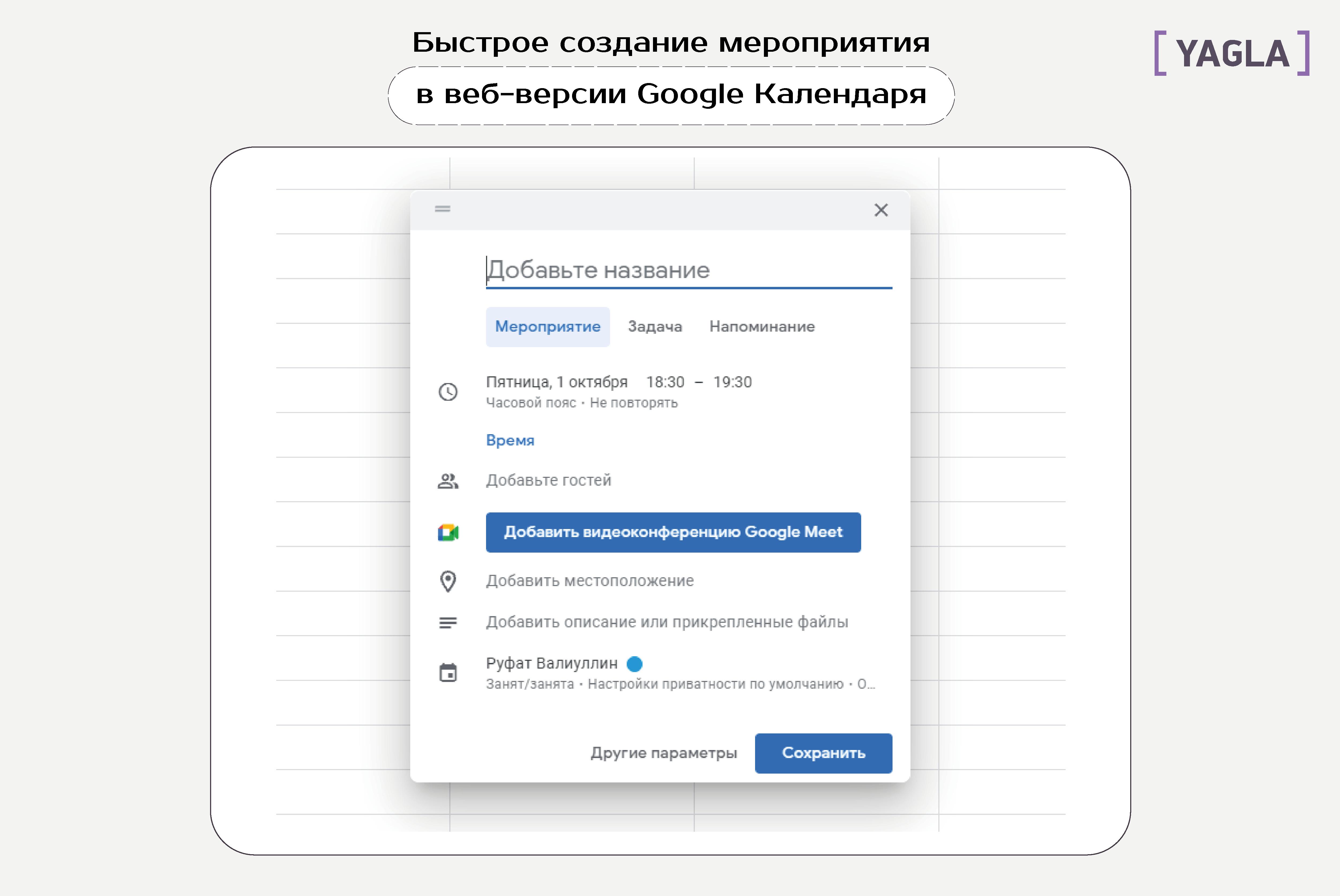 Быстрое создание мероприятия в веб-версии Google календаря