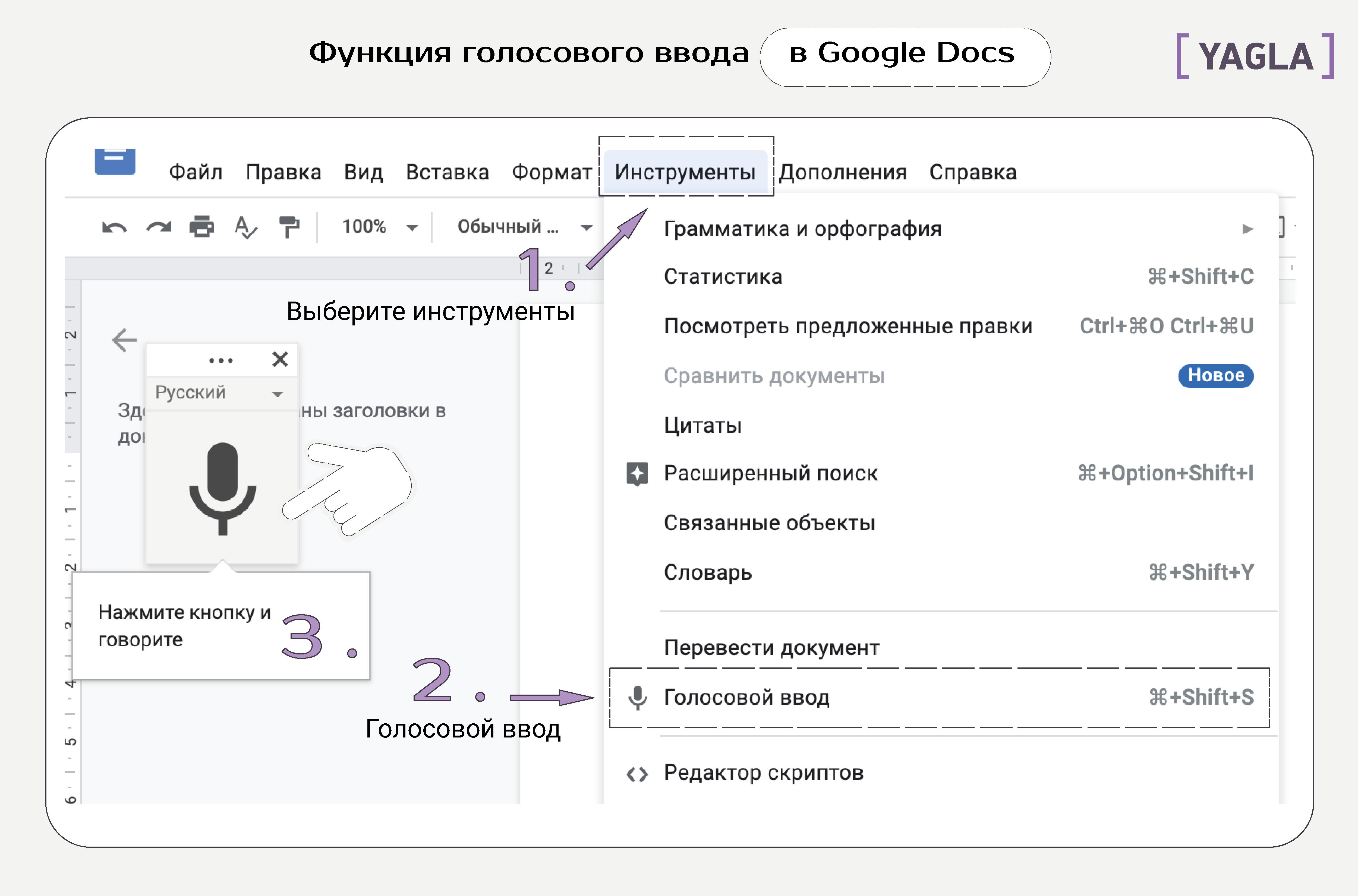 Транскрибирование аудио или видео в текстовую запись c помощью Google Docs