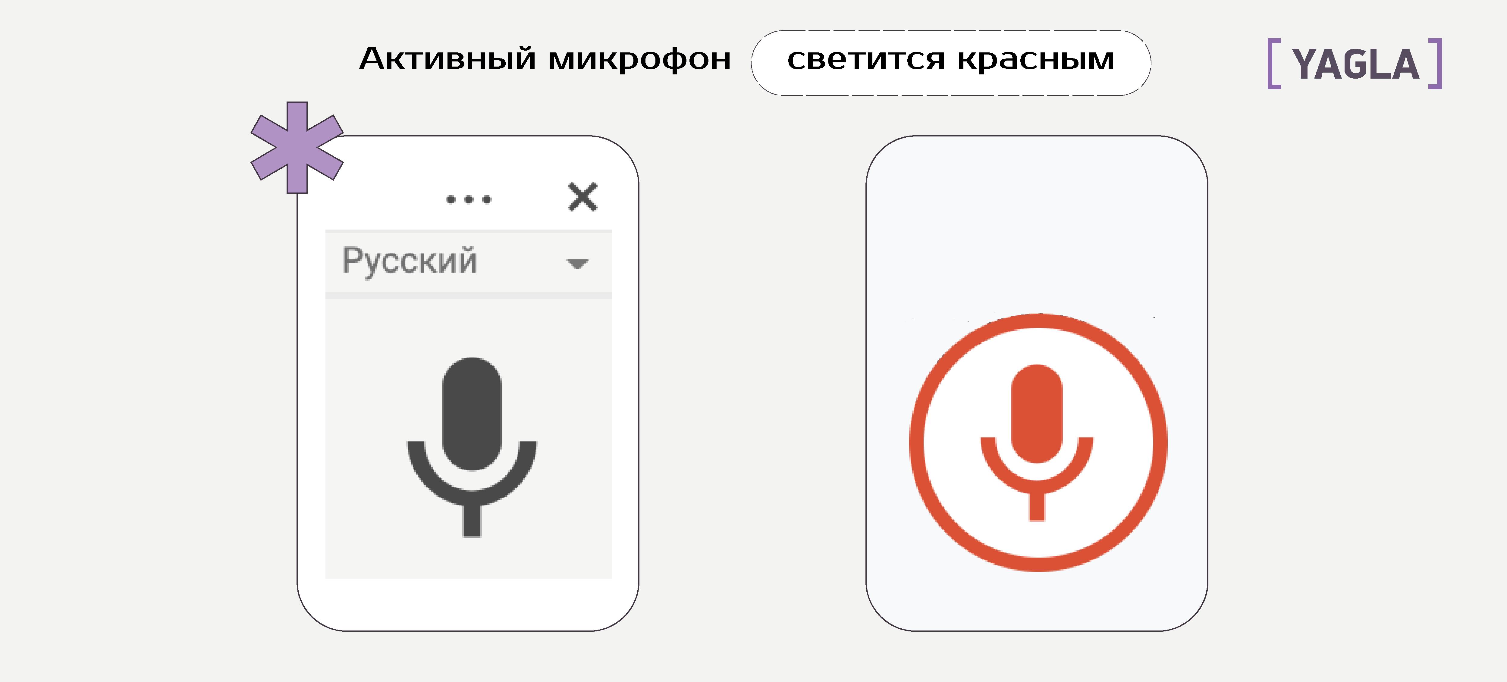 Активная кнопка транскрибации в Google Docs