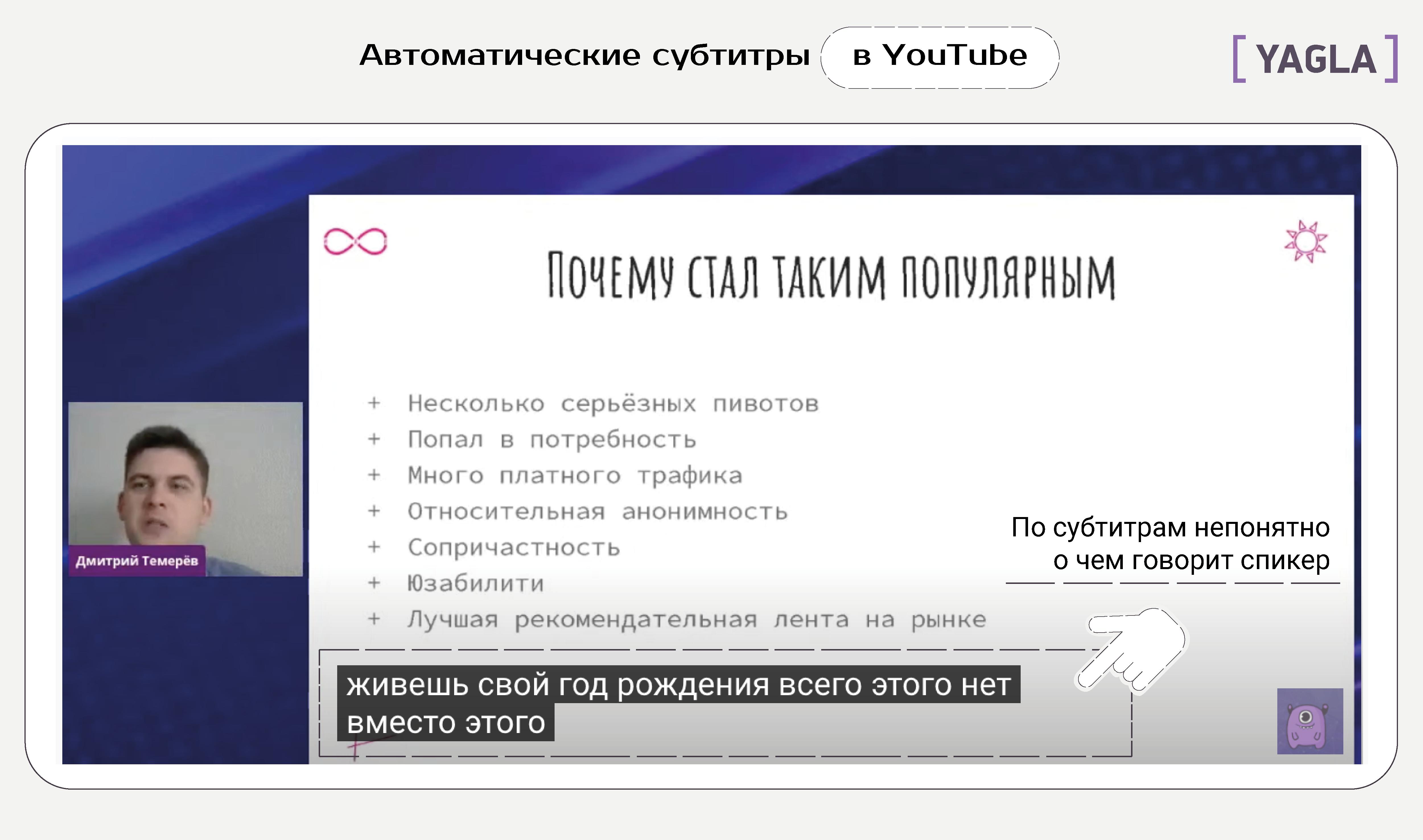 Расшифровка видео в Ютуб