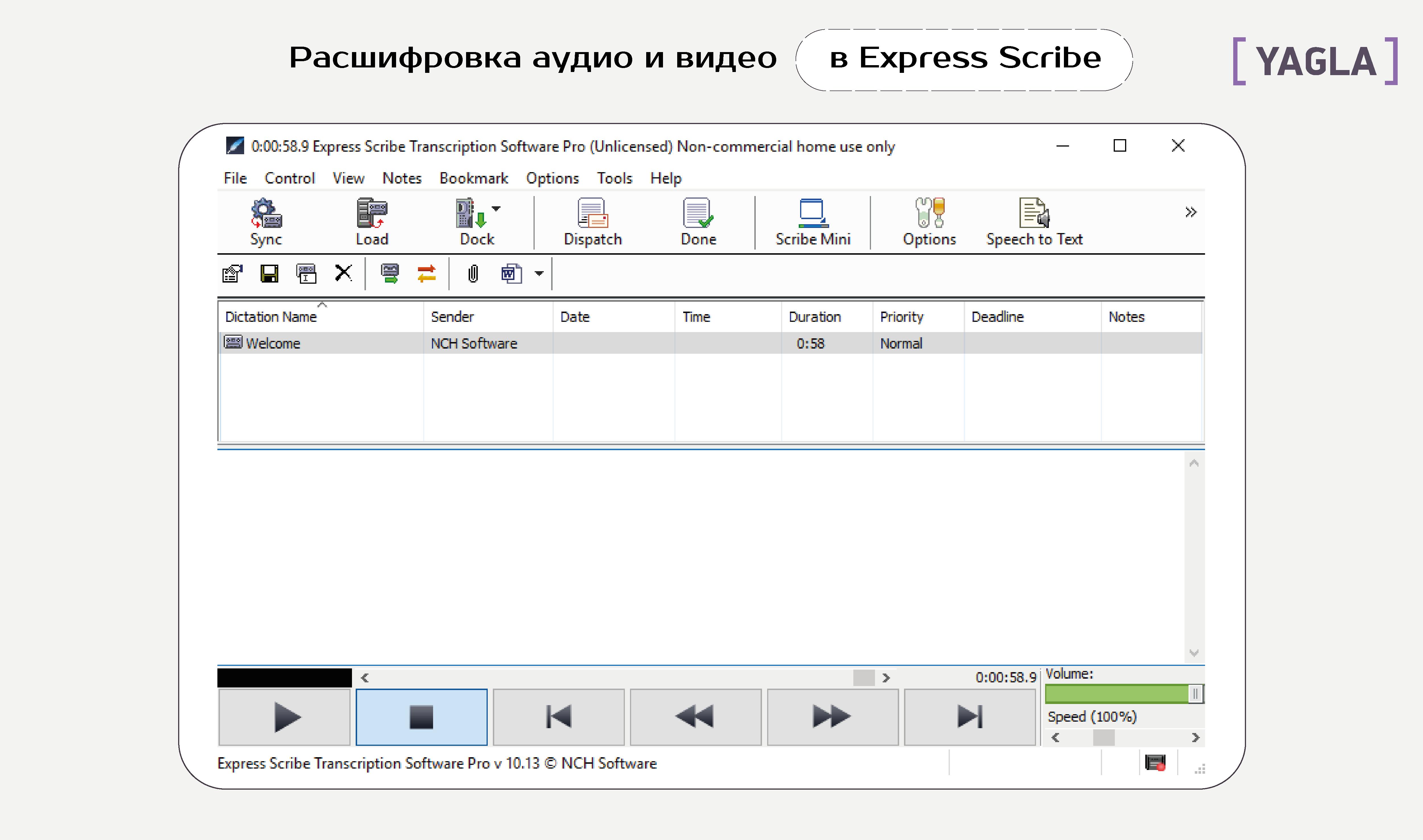 Транскрибирование фото и видео в Express Scribe Transcription