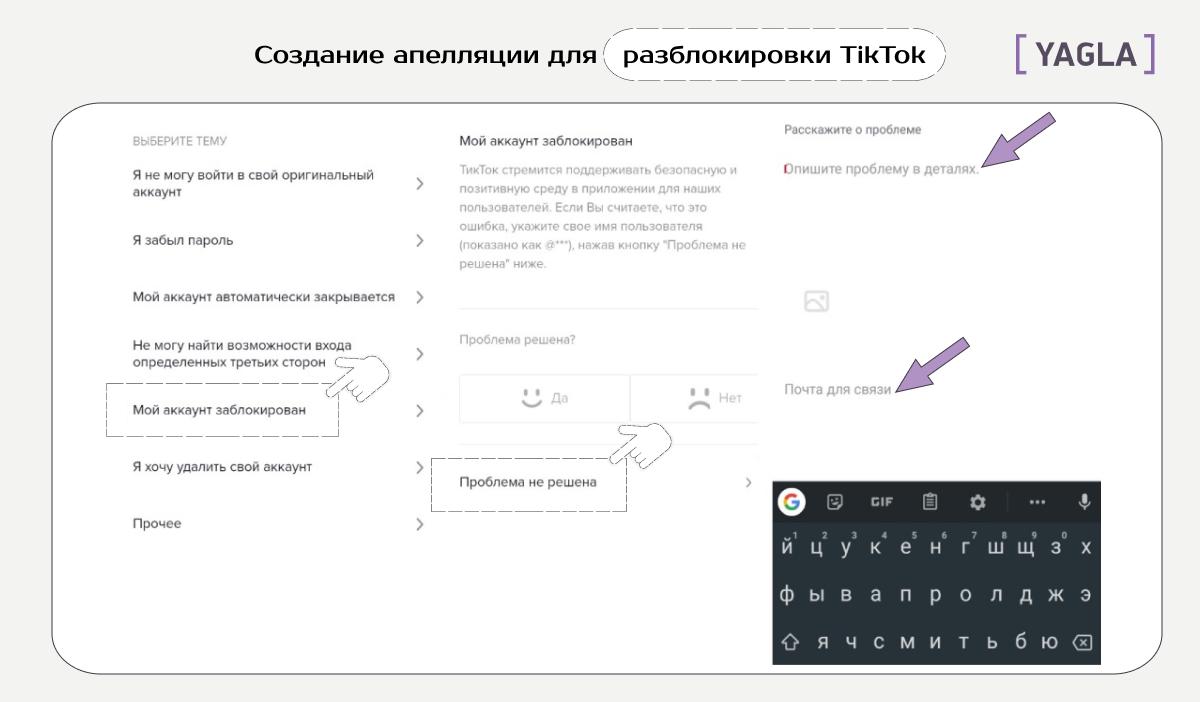 Создание апелляции для разблокировки TikTok