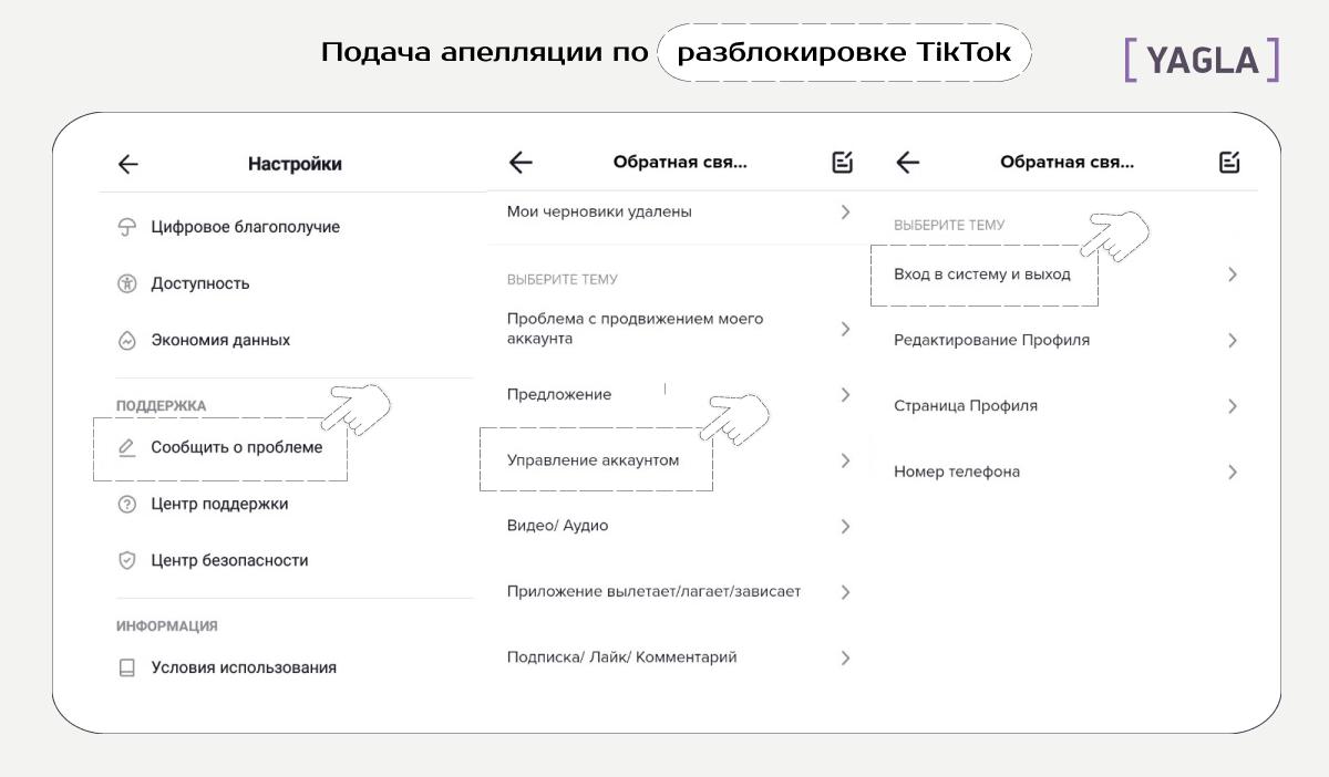 Путь восстановления заблокированного аккаунта Тик-Ток