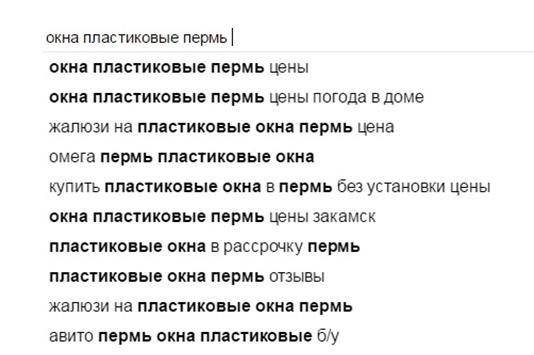 Создание ценностных предложений – Яндекс подсказка