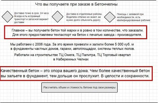 Создание ценностных предложений – четвертый экран страницы по бетону