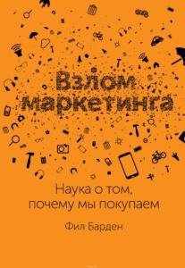 Лучшие книги по маркетингу – «Взлом маркетинга»