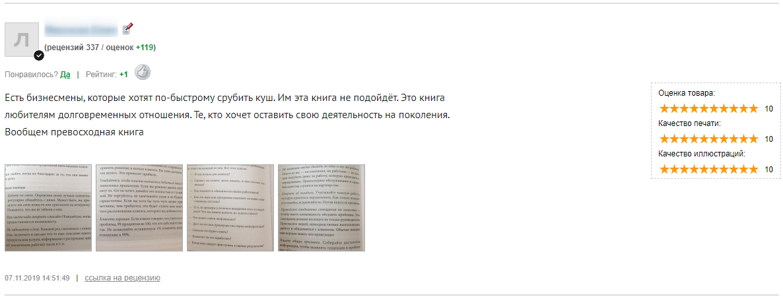 Лучшие книги по маркетингу – отзыв о книге «Клиенты на всю жизнь», кому она не подойдет